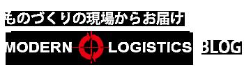 MODERN LOGISTICS BLOG